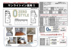 ◆ZERO STYLE資料